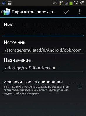Приложение FolderMount