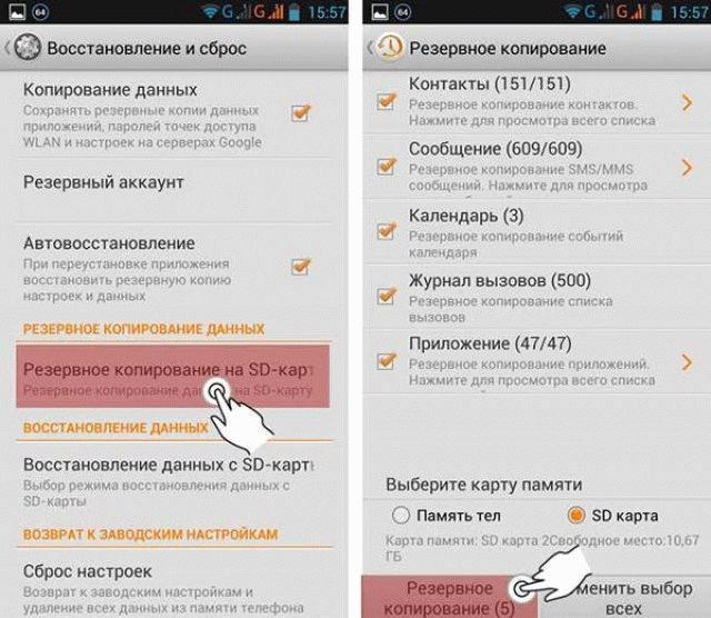 Как Сделать Резервную Копию Андроид Смартфона