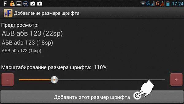 ползунок масштаба шрифта в Android