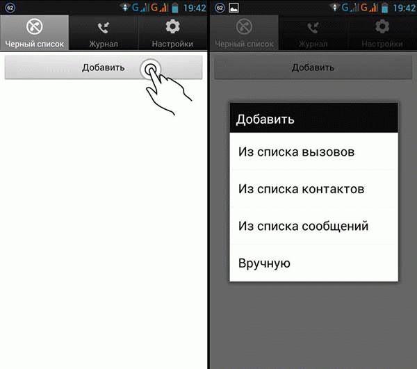 Как заблокировать или добавить в черный список номер на Android