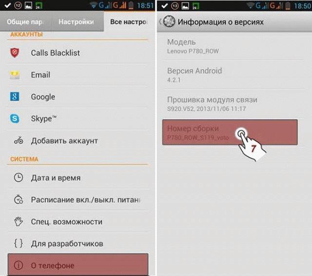 Режим Разработчика Android 4