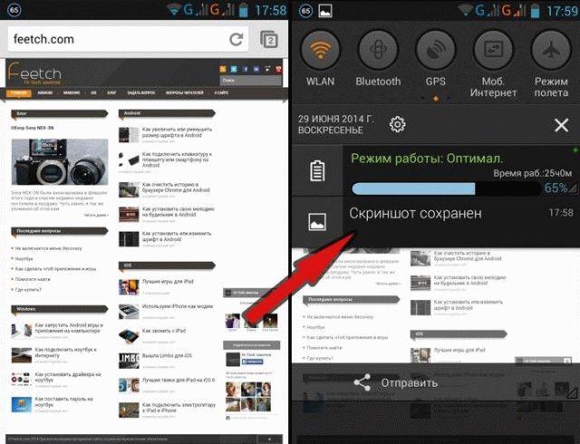 создание скриншота в Android