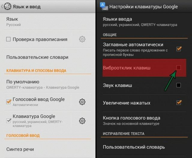 Выключение вибро в Android