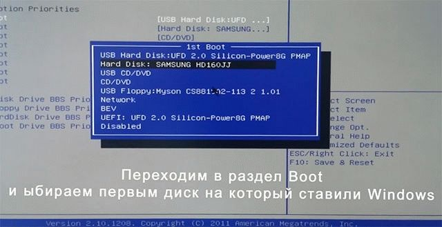 boot priority