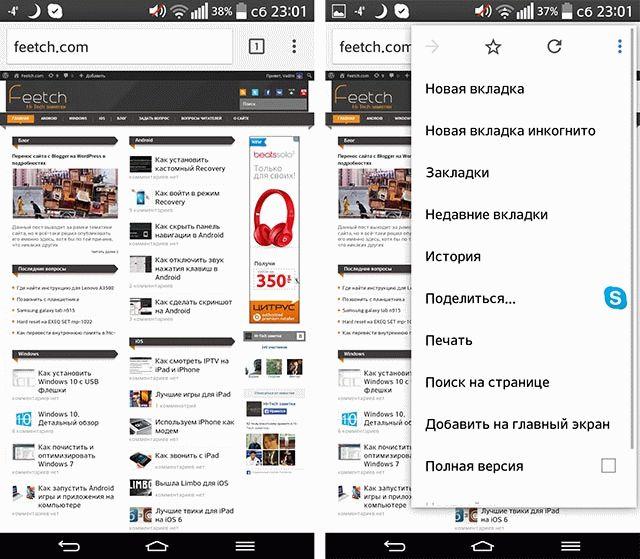 Интерфейс Google-chrome