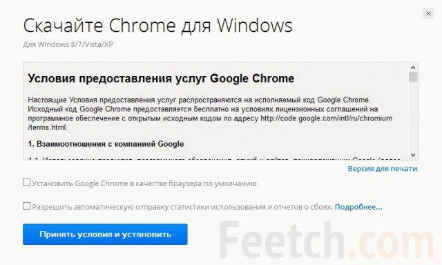 Установка браузера Google Crome на ПК