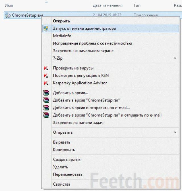 Запуск устновщика Google Chrome от имени Администратора