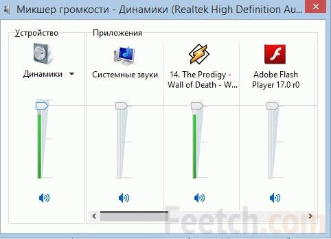 Регулятор громкости Windows