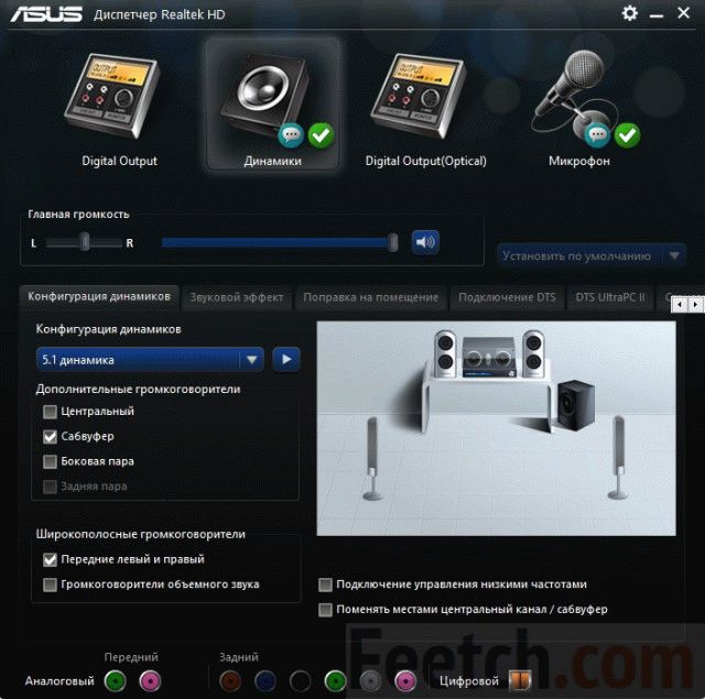 Настройка звуковых драйверов Asus