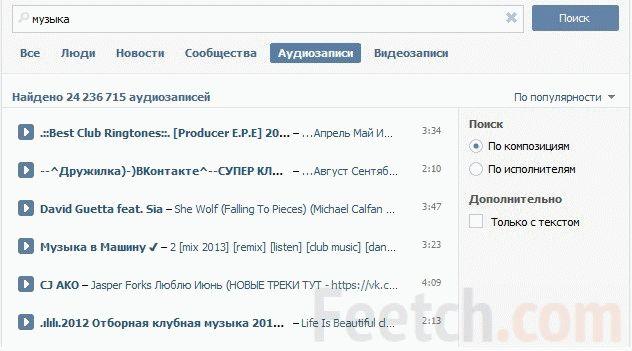 Поиск музыки в ВКонтакте