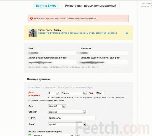 Заполнение формы регистрации в Skype