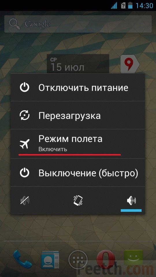 Авиарежим На Android