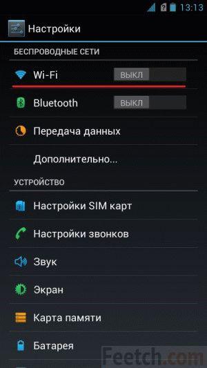 Беспроводные сети на телефоне