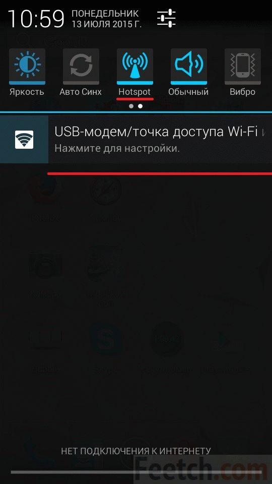 Swift wifi как удалить с телефона