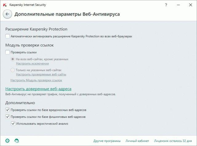 Дополнительные параметры веб-антивируса Касперский