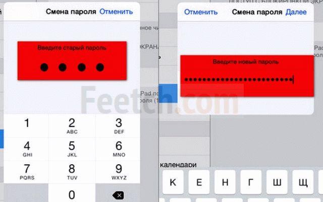 Ввод нового пароля на iOS