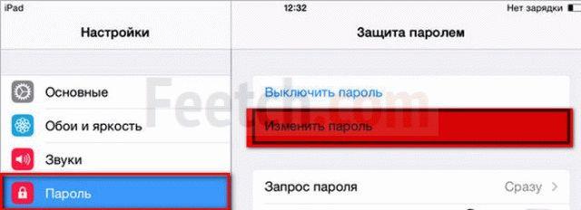 Изменение пароля на iOS