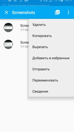 Отправьте скриншот