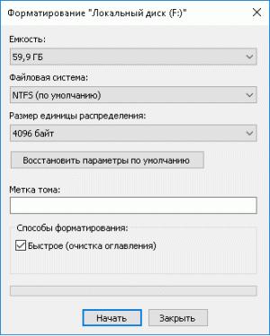 Диалоговое окно форматирования