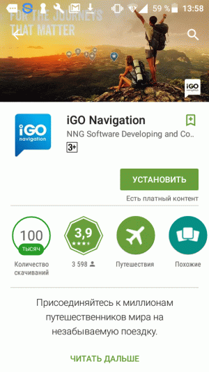 Приложение iGo