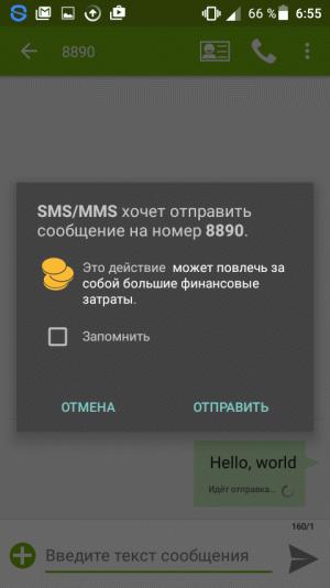 Предупреждение от Андроида