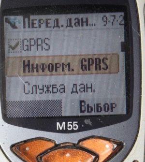 Разрешение использования GPRS через меню