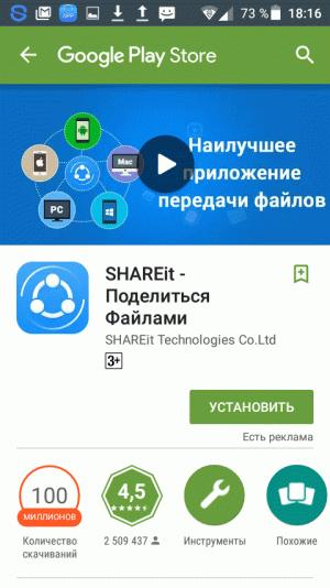 Программа для Андроид