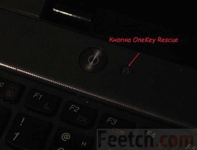 Кнопка OneKey Rescue