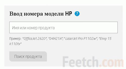 Ввод подворье модели HP