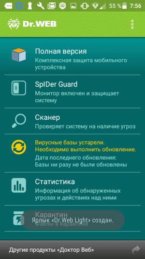 Меню Dr. Web для телефонов