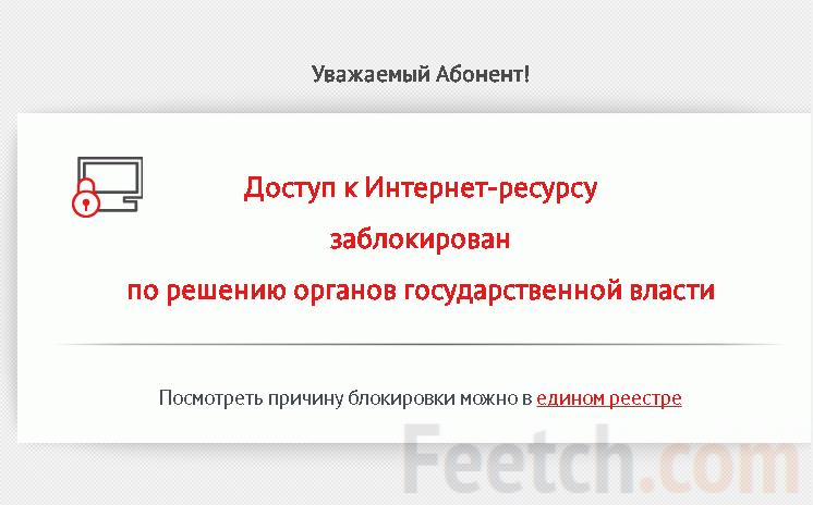 obhod-blokirovki-pornosaytov