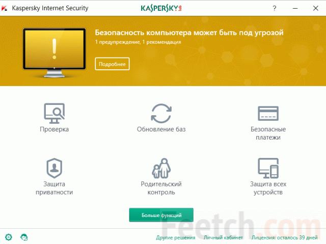 Антивирус Касперский