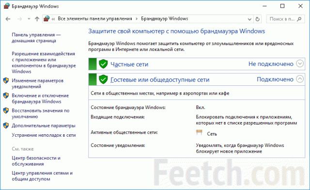 Используйте Брандмауэр Windows