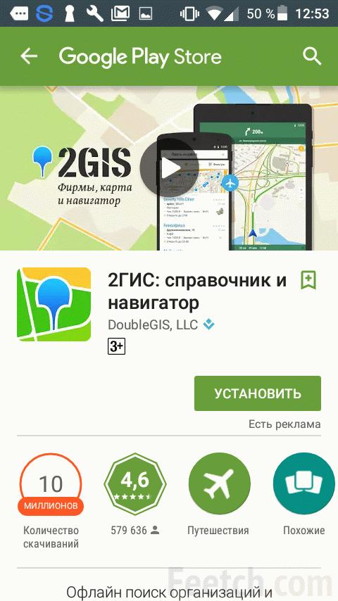 2гис карты и справочники для android - справочник