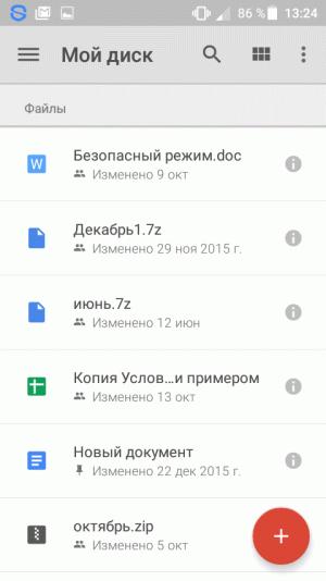 Ваш Google диск