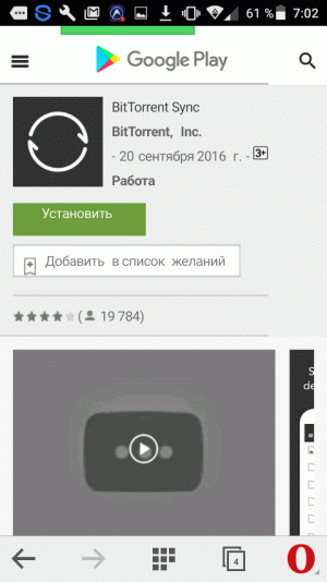 Приложение BitTorrent Sync