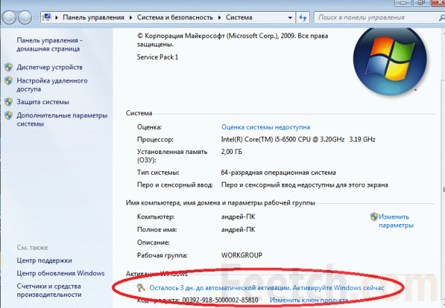 Оповещение от Windows