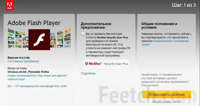 Скриншот страницы загрузки Flash Player