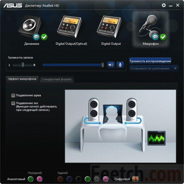 Настройка микрофонат через драйвер ASUS