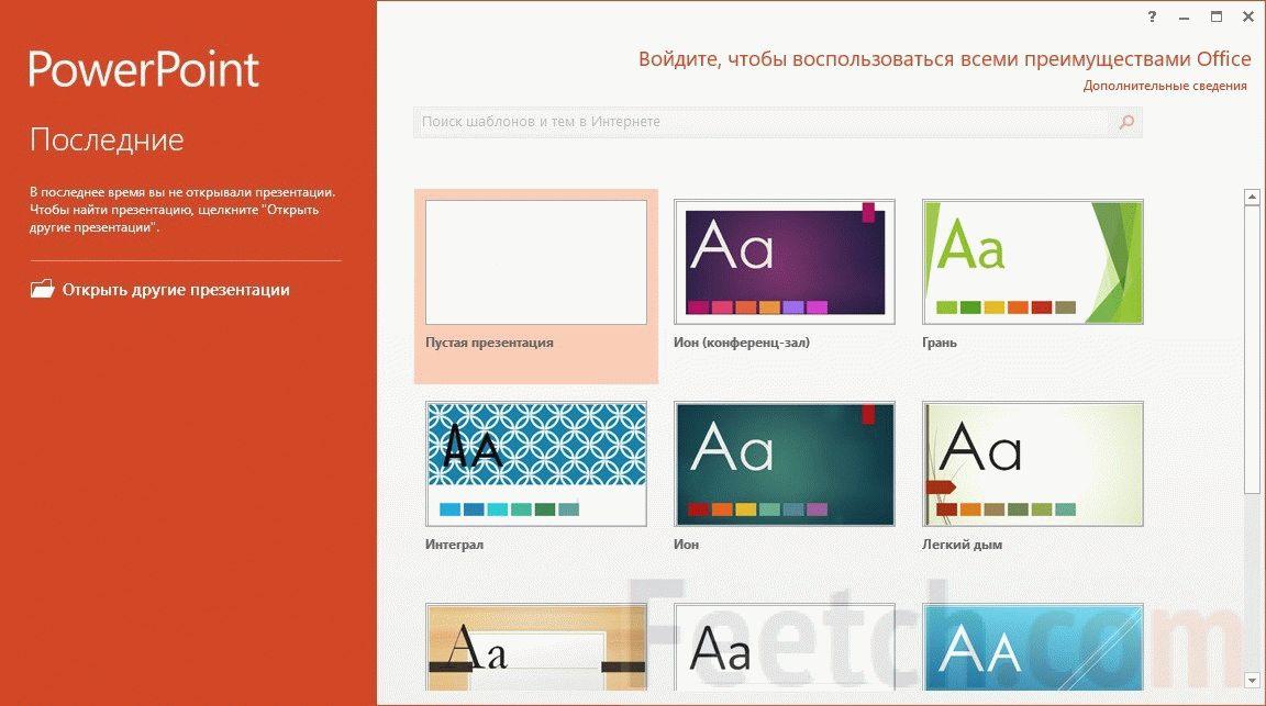 Как сделать свой дизайн в презентации powerpoint