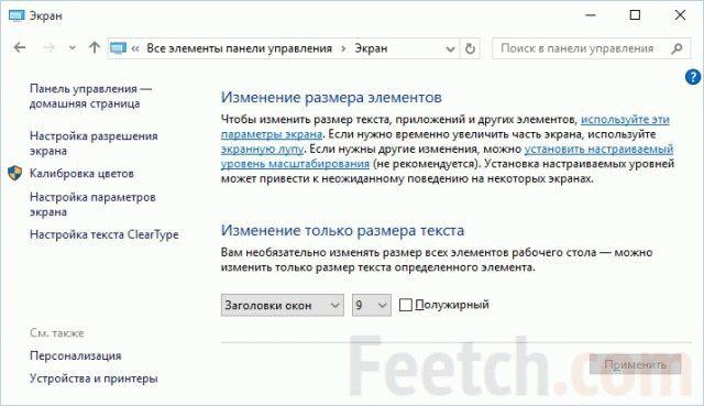 Настройки экрана и размеров шрифтов