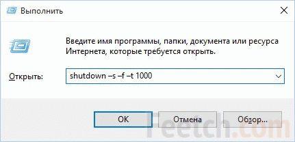 Выключение компьютера по таймеру