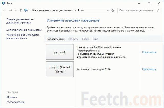 Параметры раскладки языка в Windows