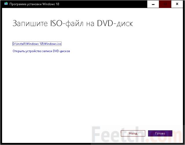Можно записать ISO-файл на DVD-диск