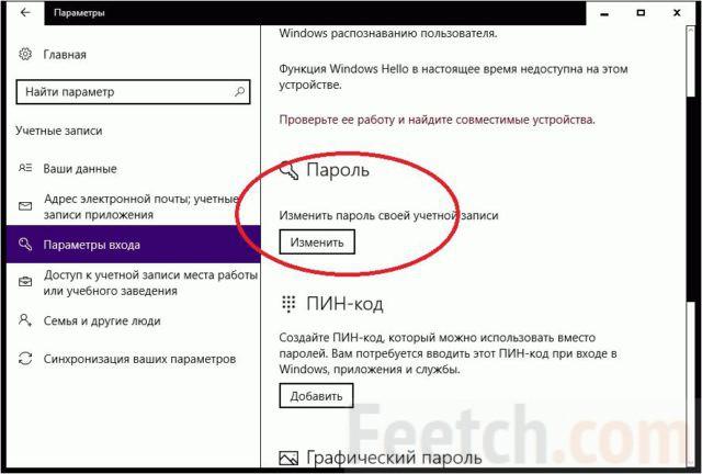 Настройки пароля своей учётной записи