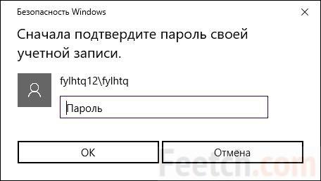 Подтвердите пароль учётной записи