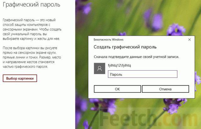 Создание графического пароля