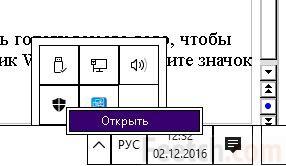 Откройте Защитник Windows 10