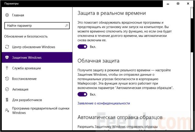 Выберите Защитник Windows в Параметрах