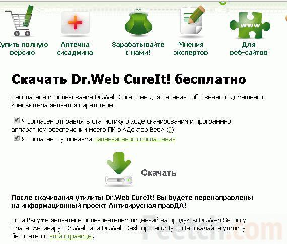 Антивирус Dr.Web CureIt